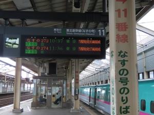 191203nasuno_atkooriyama