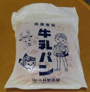 191205gyunyu_pan_nagano