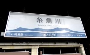 191205itoigawa_st00