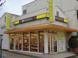 191218kimurayakasaoka