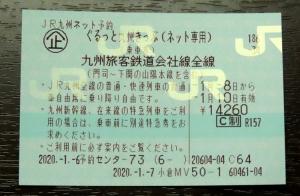 200107ticguruttokyushu