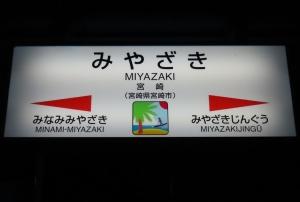 200108nippou87miyazaki
