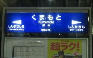 200110kumamoto_st01