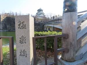 200317gokurakubashi_osakajou
