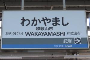 200317wakayama38wakayamashi