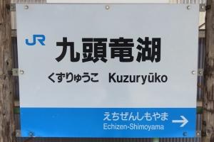 200318kuzuryu22kuzuryuuko