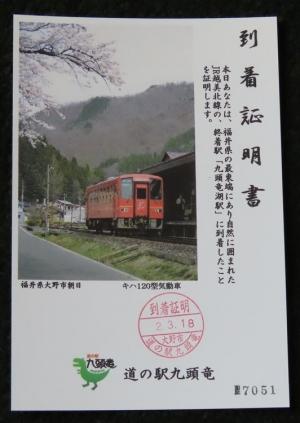 200318kuzuryuprovement