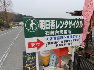 200322asukarentacycleishibutai