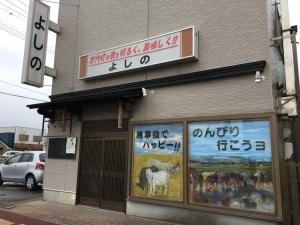 200406yoshinomandaiclosed