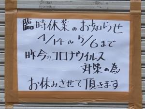 200415nagaseyanagawa