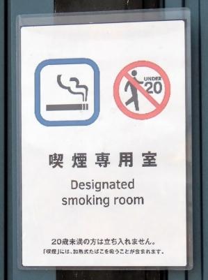 200415smokingroomgreed