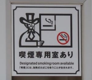200415smokingroomkomeda