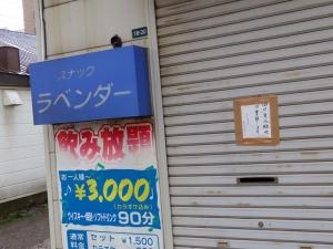 200422ravendoryanagawa1820