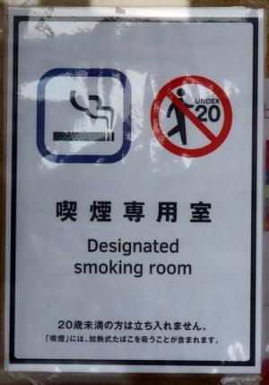 200422smokingroommishina