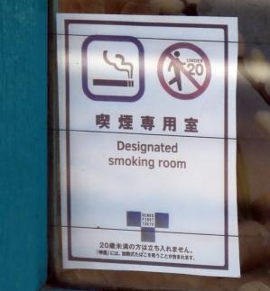 200422stemsmokingroom