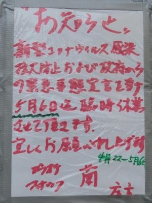200424_ranclosed