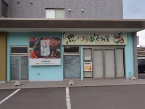 200424shunnomegumiyaclosed