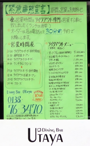 200424utayatakeout