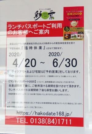 200427ayahalunpass