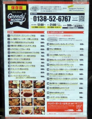 200427gredydelivery