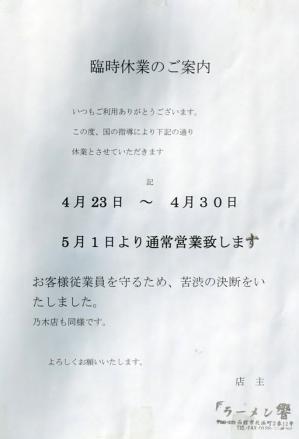 200427hibikikitahamaclosed