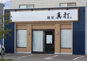 200427shinuchiminato3