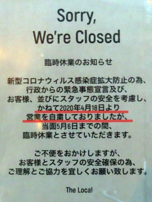 200427thelocalclosed