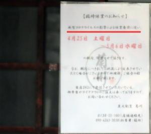 200430kikukawaclosed