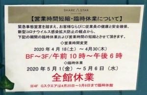 200430sharesterclosed