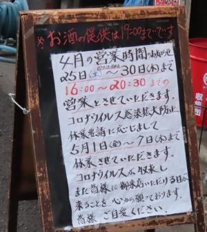 200430taishoushiratorimes