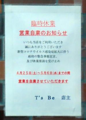 200430ts_be_honchou1_47_closed