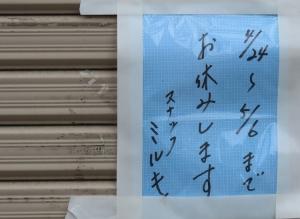 200504hiyoshi34421milky_closed