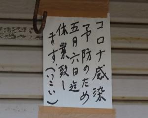 200504ikoi_hiyoshiclosed