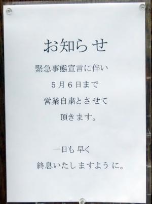 200504sugamihara5_closed
