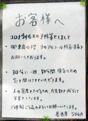 200504sugamihara5_mes1