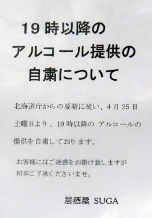 200504sugamihara5_mes2