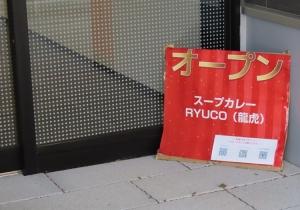 200505ryuco1