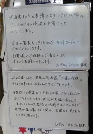 200505ryuco3