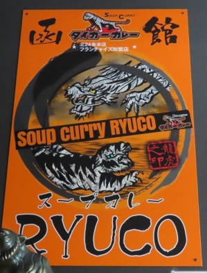 200505ryuco5