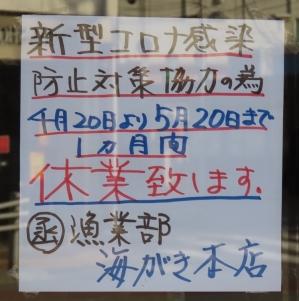 200505umigakidaimon