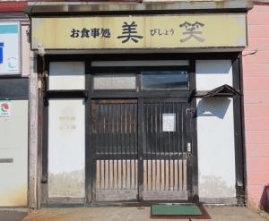 200507bishou_matsukage_closed