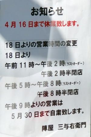 200507honchoumiyoemon
