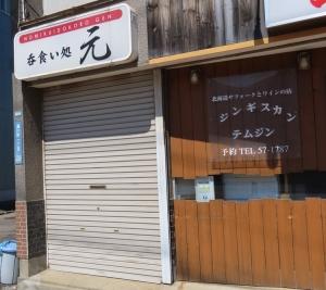 200507nomikuidokoro_gen_yunokawa