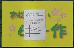200507tagosakuyanagawaclosed