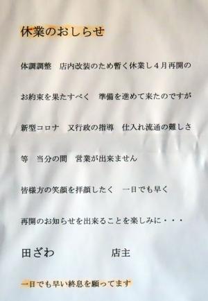 200507tazawa_closed