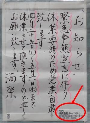 200507yunokawashurakuclosed