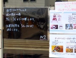 200508_n2_suginami_closed