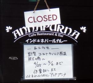 200508annapurna_closed