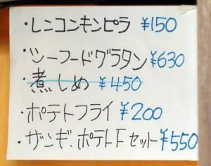 200508azean_menu