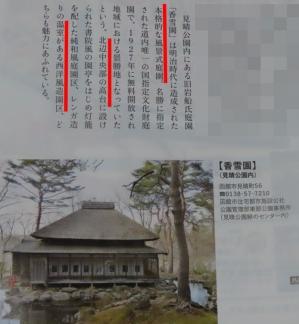 200508hakoraku_may2020kousetsuen